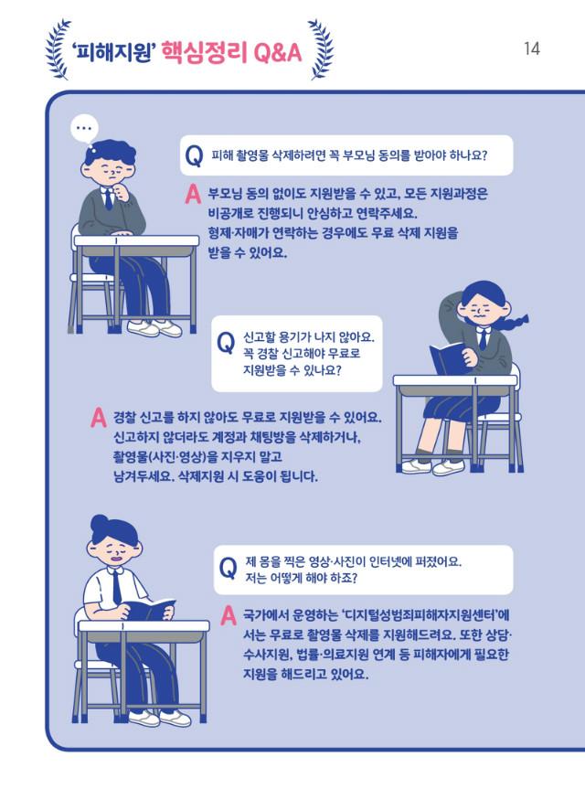 피해지원 Q&A-0014.jpg
